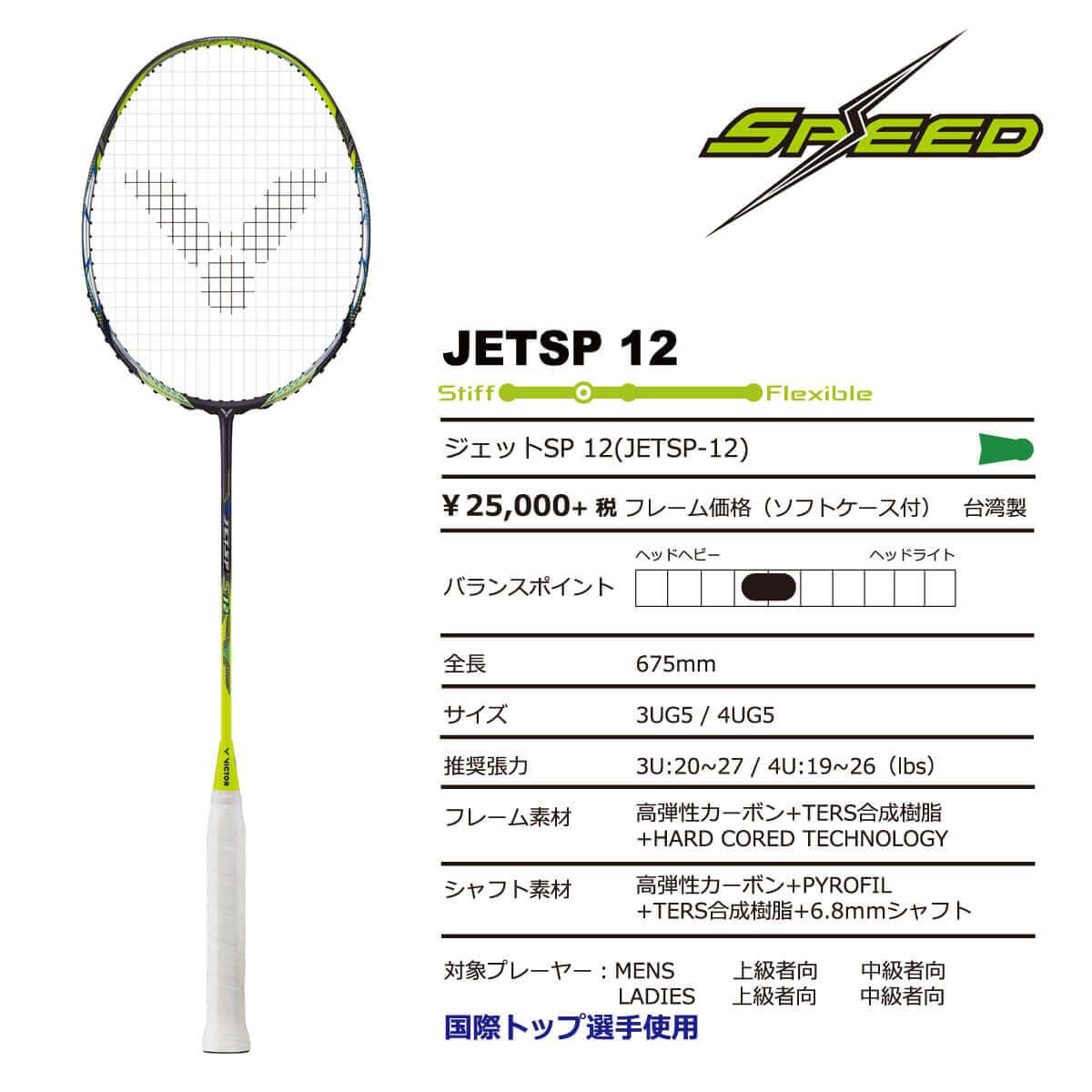 VICTOR JETSP 12 ジェットSP バドミントンラケット ビクター【日本バドミントン協会審査合格品/ 取り寄せ】