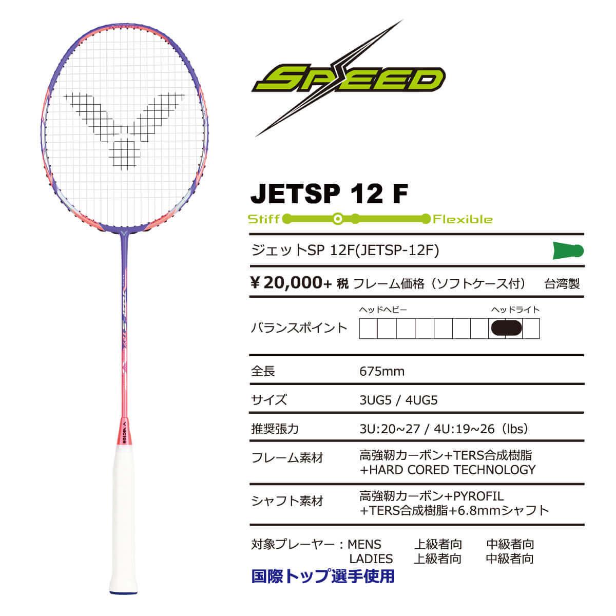 VICTOR JETSP 12F ジェットSP バドミントンラケット ビクター【日本バドミントン協会審査合格品/ ガット張り工賃無料/ 取り寄せ】