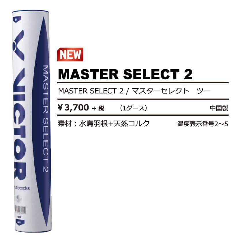 VICTOR MASTER SELECT 2(10ダース) マスターセレクト バドミントンシャトル ビクター【取り寄せ】