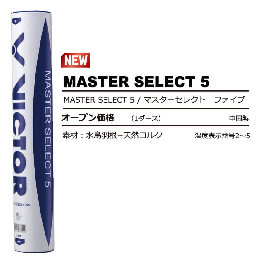 VICTOR MASTER SELECT 5(10ダース) マスターセレクト バドミントンシャトル ビクター【取り寄せ】