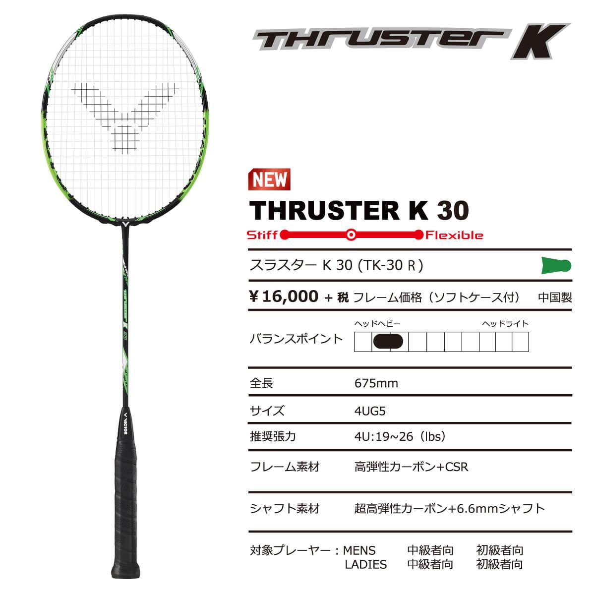 VICTOR THRUSTER K 30 スラスター バドミントンラケット ビクター【日本バドミントン協会審査合格品/ 取り寄せ】