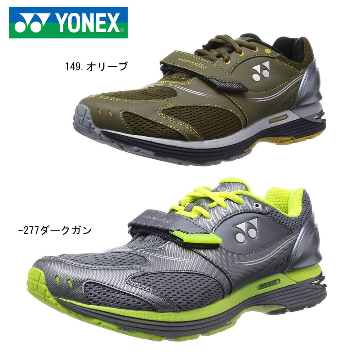 【超特価】YONEX SHR850M SAFERUN 850 ランニングシューズ ヨネックス