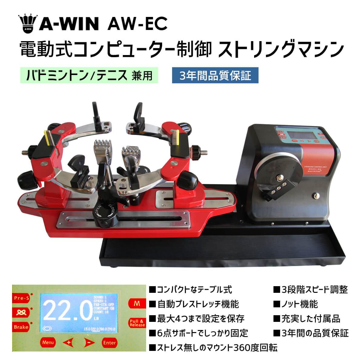 A-WIN AW-EC ストリングマシン 電動式コンピューター制御 バドミントン・テニス兼用 テーブル式ガット張り機 アーウィン【3年間品質保証付/送料無料/代引き不可】
