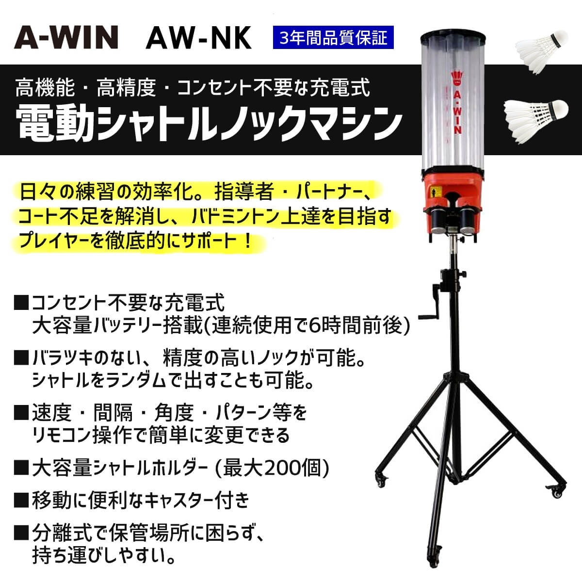 A-WIN AW-NK 電動シャトルノックマシン 高機能・高精度・充電式 バドミントン 練習 アーウィン【受注生産】