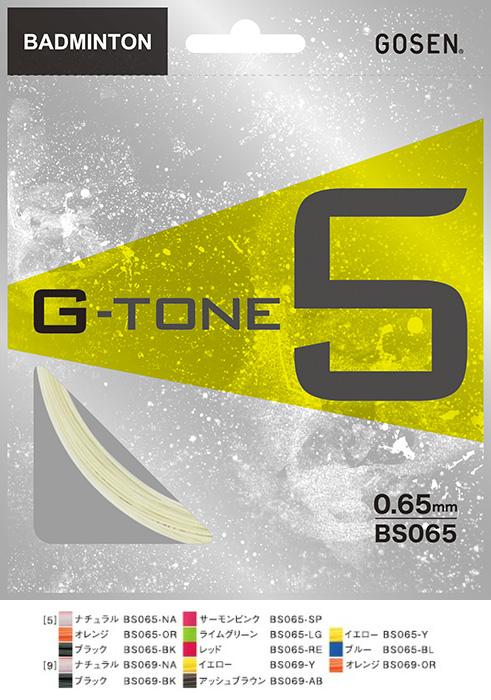 GOSEN BS065 G-TONE 5 ジー トーン バドミントンガット 国内 ゴーセン 2020SS 奉呈 取り寄せ BS065G-TONE 入荷予定 単張 メール便可 18SS