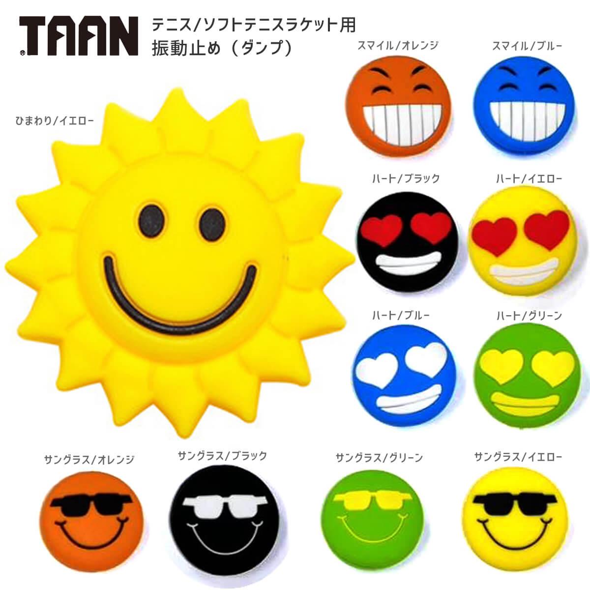 TAAN 振動止め ダンプ ダンパー 可愛いキャラクター タアン テニスアクセサリー 最安値に挑戦 メール便可 5☆好評 衝撃吸収