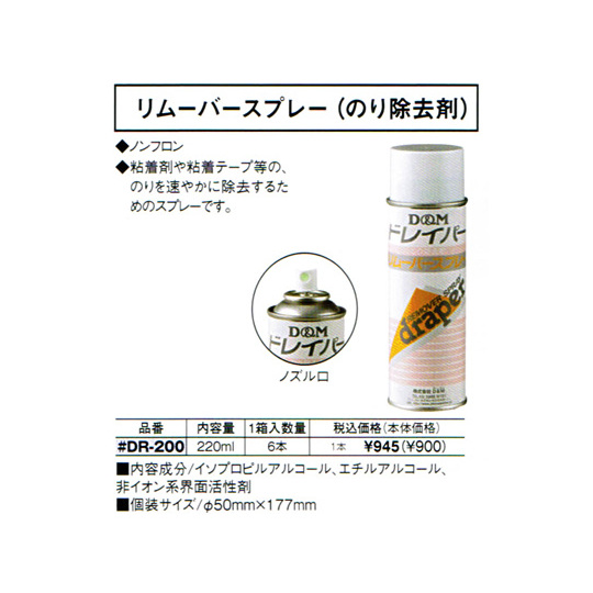 D&M #DR-200 リムーバースプレー(のり除去剤) [テーピング・アイシング/ 6個セット] ディーエム【取り寄せ】