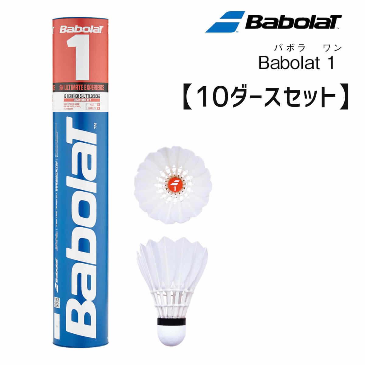 【10ダースセット/ 特価】Babolat バボラ1(BBS-551025) フェザー バドミントンシャトル