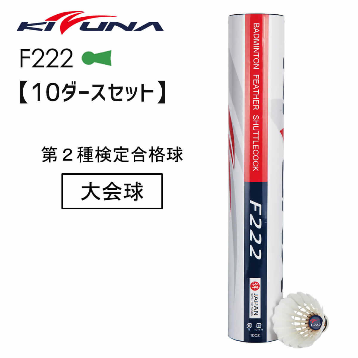 【10ダースセット】KIZUNA F222 第二種検定球 バドミントンシャトル キズナ【取り寄せ】