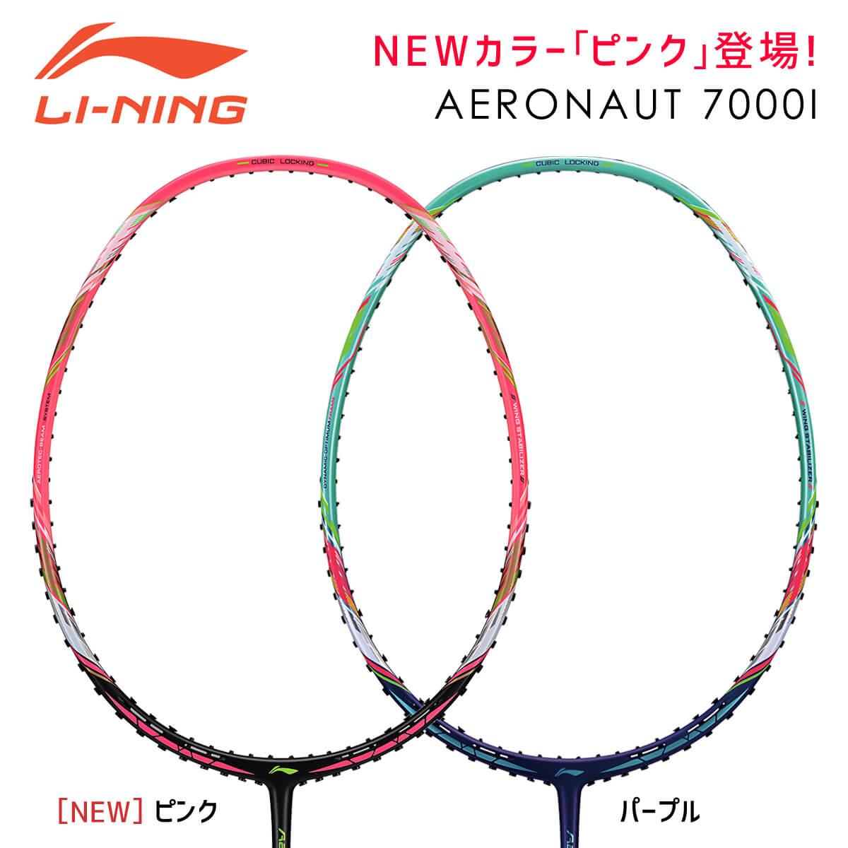 LI-NING AERONAUT 7000I(AN7000I) 風洞設計 バドミントンラケット リーニン【オススメガット&ガット張り工賃無料】