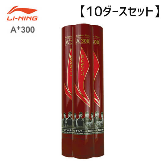 【10ダースセット】LI-NING A+300 バドミントンシャトル 中国ナショナルチーム試合球 リーニン