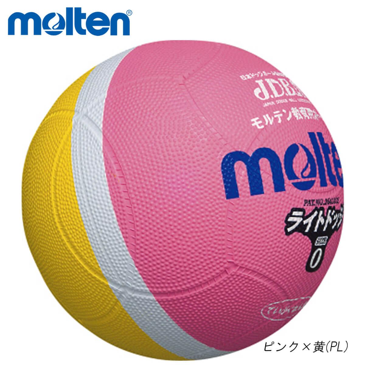 モルテン molten SLD0PL ドッジボール スーパーセール期間限定 ボール ライト 取り寄せ ライトドッジボール 2021 商舗