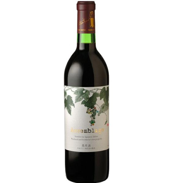 まろやかな渋みと熟成した香りが非常に上品です 丹波ワイン 新発売 アッサンブラージュ メーカー再生品 赤 720ml
