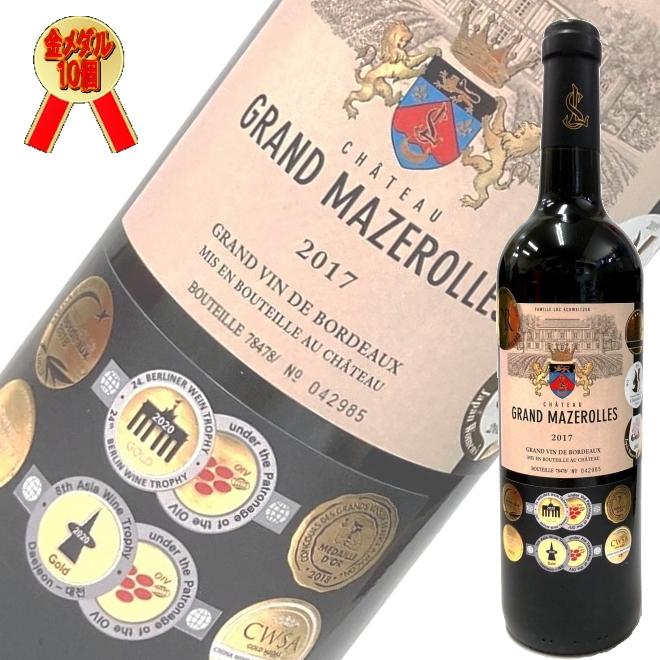 美品 10個のコンクールで金賞を受賞したフランスAOCボルドー格上産地のワイン シャトー グラン 価格 交渉 送料無料 750ml 2017 マズロル
