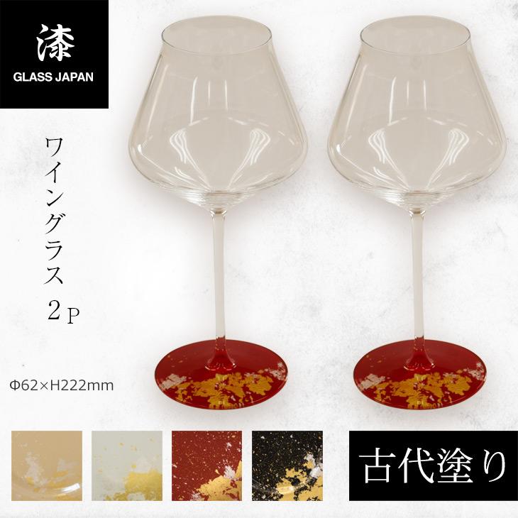 【kodai(コダイ)】 ワイングラス 2P /古代金箔本朱 古代金箔漆黒 古代金箔漆白 純白金箔 GLASS JAPAN グラスジャパン