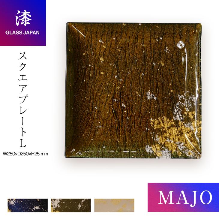 【MAJO(マジョ)】 スクエアプレート L /金箔ブルー 金箔グリーン 金箔ホワイト GLASS JAPAN グラスジャパン