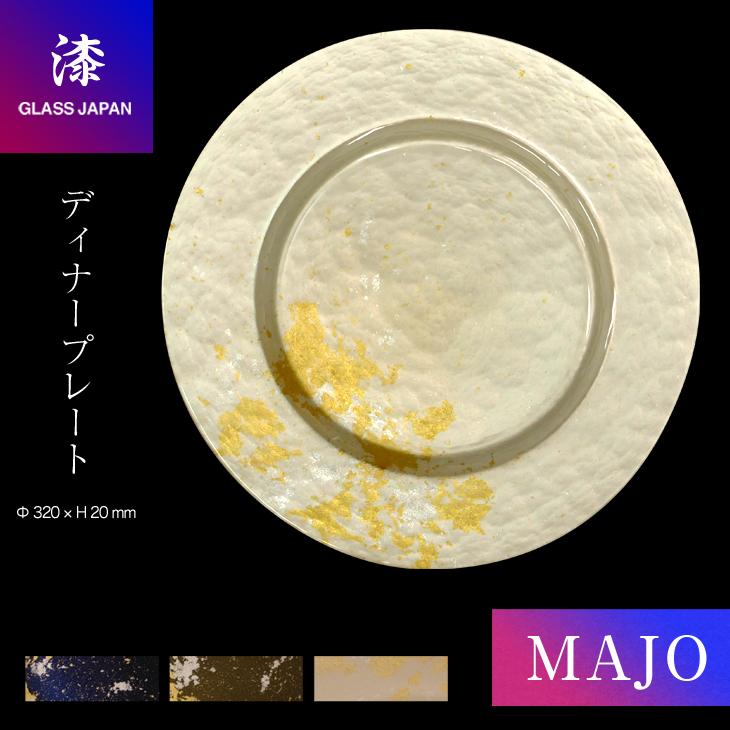 【MAJO(マジョ)】 ディナープレート /金箔ブルー 金箔グリーン 金箔ホワイト GLASS JAPAN グラスジャパン