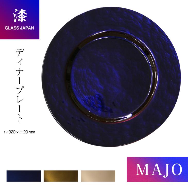 漆 漆器 漆ガラス ガラス食器 和ガラス 塗り工房ふじい 漆グラス 贈答品 金箔 食洗器対応 ホワイト GLASS ブルー MAJO マジョ ディナープレート グリーン 売買 百貨店 JAPAN グラスジャパン