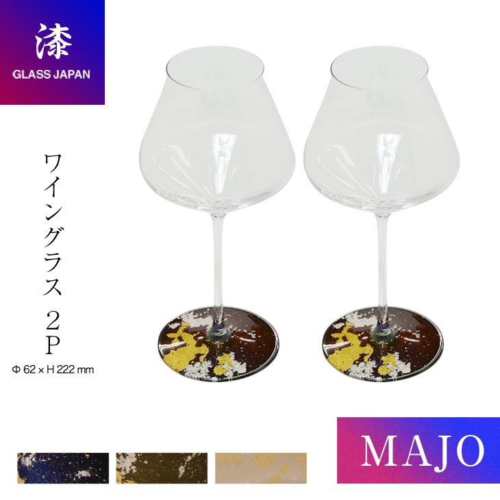 【MAJO(マジョ)】 ワイングラス ぺルラ2P /金箔ブルー 金箔グリーン 金箔ホワイト GLASS JAPAN グラスジャパン