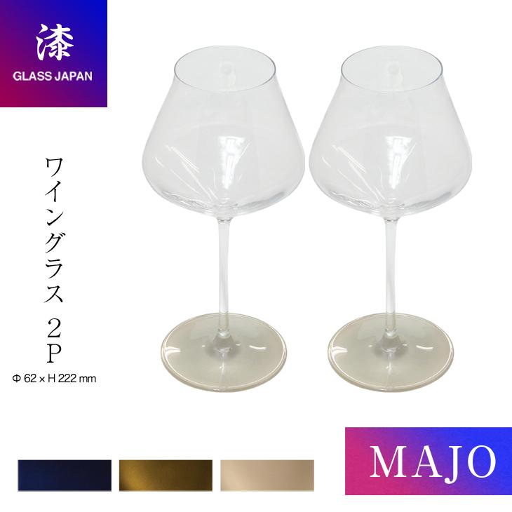 漆 漆器 漆ガラス ガラス食器 和ガラス 塗り工房ふじい 実物 漆グラス 高級食器 金箔 食洗器対応 マジョ MAJO JAPAN 送料無料 一部地域を除く グラスジャパン ホワイト ぺルラ2P GLASS グリーン ワイングラス ブルー