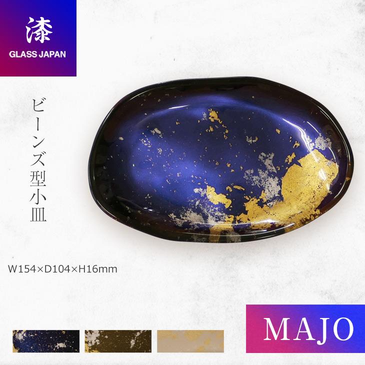 【MAJO(マジョ)】 ビーンズ型小皿 /金箔ブルー 金箔グリーン 金箔ホワイト GLASS JAPAN グラスジャパン