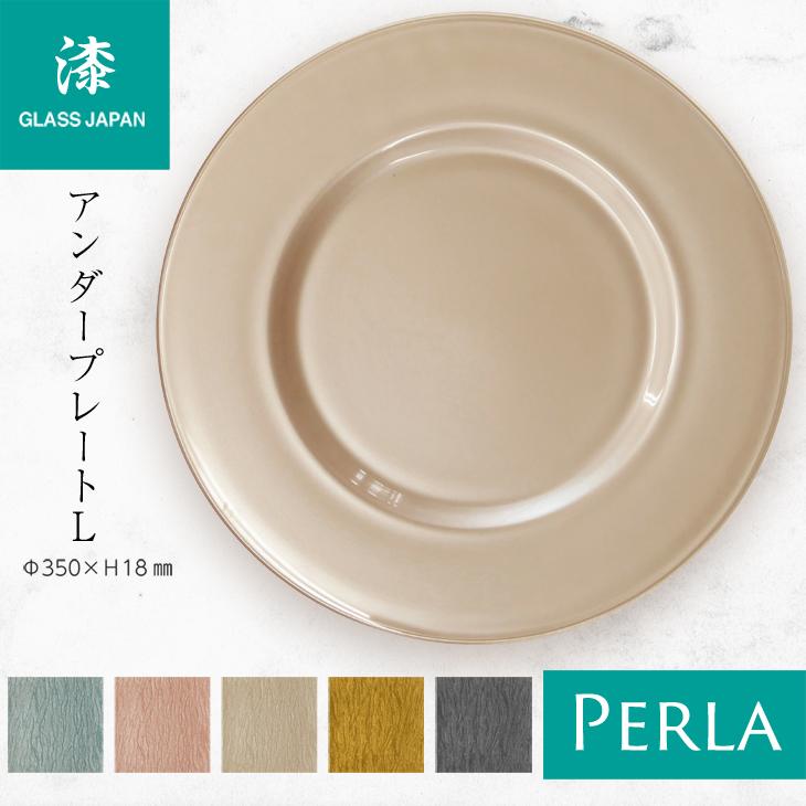 【PERLA(ぺルラ)】 アンダープレート L /ブルーパール ピンクパール ホワイトパール 皿 GLASSS JAPAN グラスジャパン