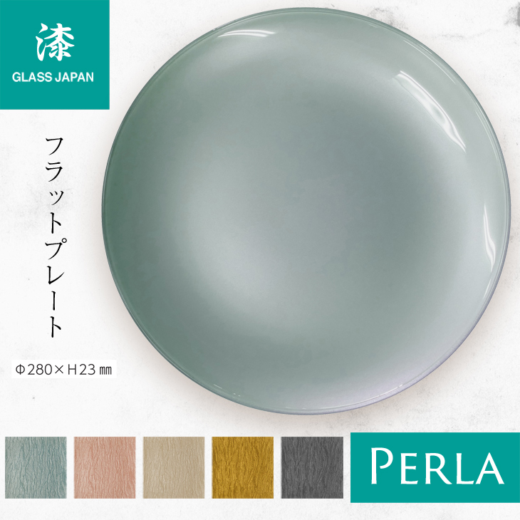 【PERLA(ぺルラ)】 フラットプレート /ブルーパール ピンクパール ホワイトパール 皿 GLASS JAPAN グラスジャパン