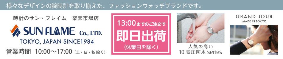 サン・フレイム:東京都台東区に在る日本製腕時計メーカー