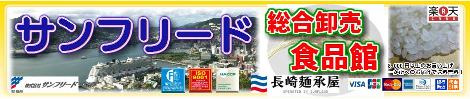 サンフリード:九州のお米食品を取扱いしています