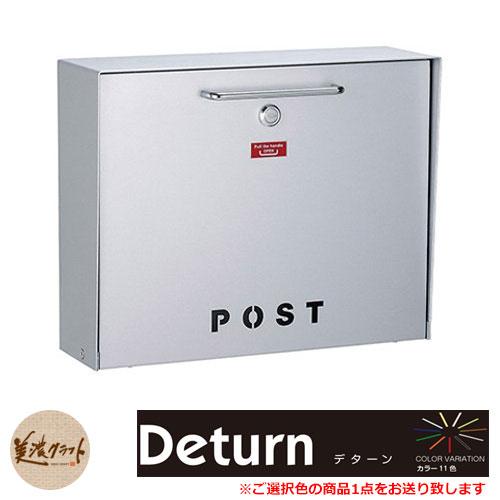 郵便ポスト 郵便受け 壁付けポスト デターン イメージ:メタリックシルバー DETURN 美濃クラフト 壁掛け仕様 上入れ前出し 壁付け