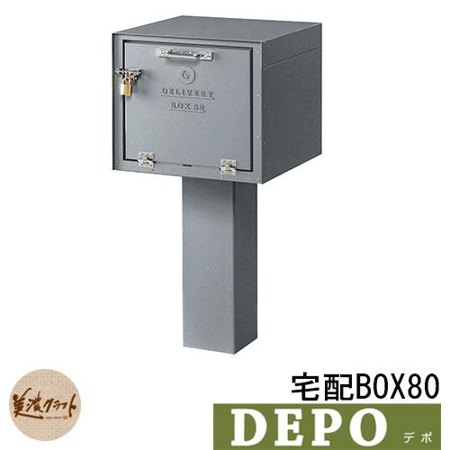 郵便ポスト 郵便受け 宅配ボックス デポ 宅配BOX80 イメージ:グレー(2) DEPO 美濃クラフト