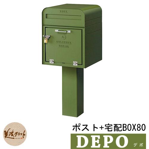 郵便ポスト 郵便受け 宅配ボックス デポ ポスト+宅配BOX80 イメージ:グリーン(3) DEPO 美濃クラフト