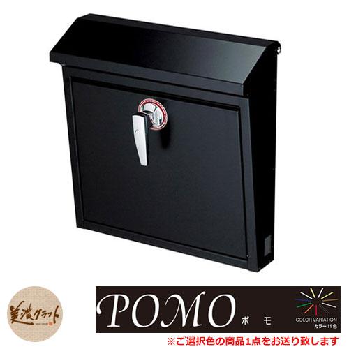 郵便ポスト 郵便受け 壁付けポスト ポモ イメージ:ブラック POMO 美濃クラフト 壁掛け仕様 上入れ前出し 壁付け