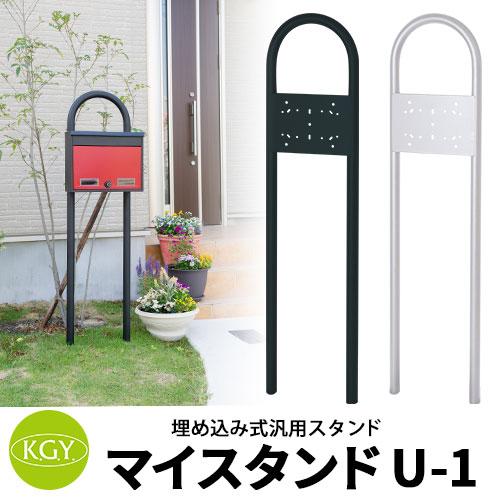 KGY工業 ポスト関連商品 マイスタンドU-1 埋め込み式スタンドのみ 1世帯用 全2色 各社ポスト向け汎用スタンド