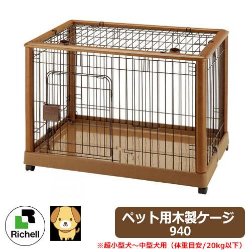 【ペット関連商品】ペット用木製ゲージ 940