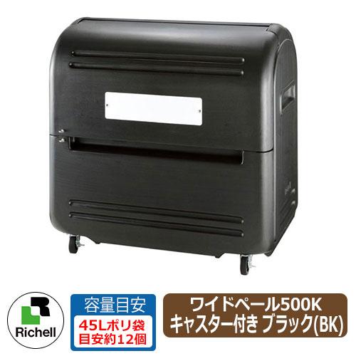 業務用 大型ゴミ箱 ワイドペール500K キャスター付き ブラック(BK) ゴミ収集庫 クリーンボックス 93549-1 リッチェル