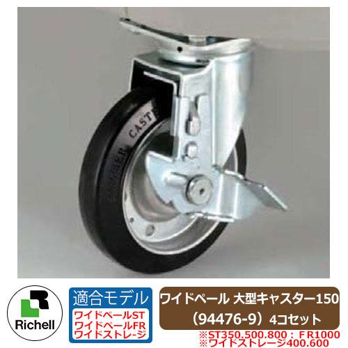 業務用 大型ゴミ箱 ワイドペール大型キャスター150 94476-9 4個セット リッチェル
