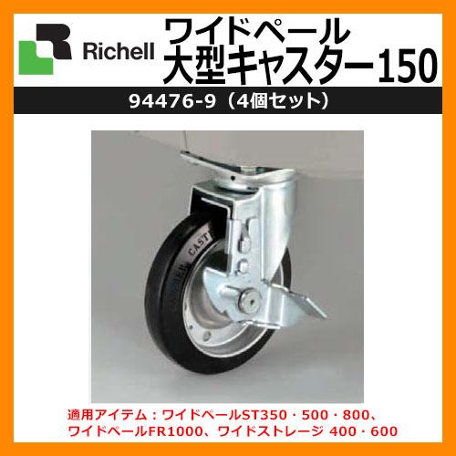 業務用 大型ゴミ箱 ワイドペール大型キャスター150 94476-9 4個セット リッチェル 送料無料