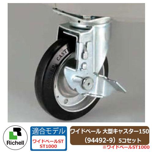 業務用 大型ゴミ箱 ワイドペール大型キャスター150 94492-9 5個セット リッチェル