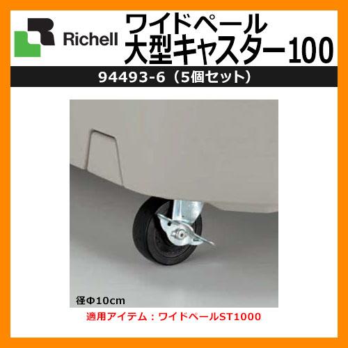業務用 大型ゴミ箱 ワイドペール大型キャスター100 94493-6 5個セット リッチェル 送料無料