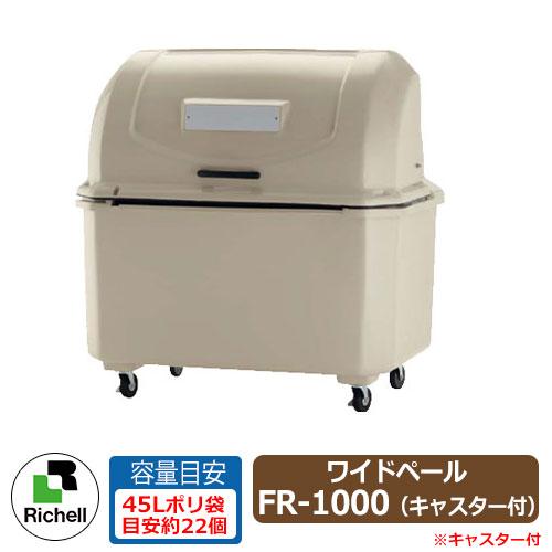 業務用 大型ゴミ箱 ワイドペールFR 1000 キャスター付き 収納目安:45リットルポリ袋22個 リッチェル