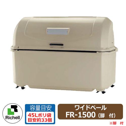 業務用 大型ゴミ箱 ワイドペールFR 1500 キャスター無し 収納目安:45リットルポリ袋33個 リッチェル