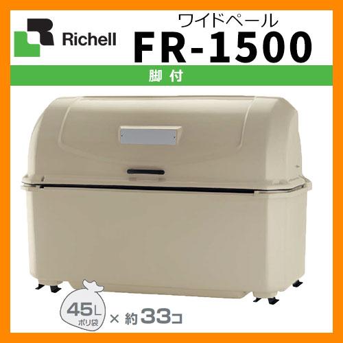 業務用 大型ゴミ箱 ワイドペールFR 1500 キャスター無し 収納目安:45リットルポリ袋33個 リッチェル 送料無料
