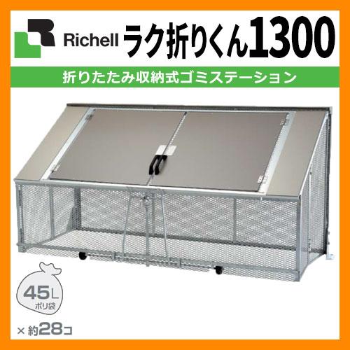 業務用 大型ゴミ箱 ラク折くん1300 収納目安:45リットルポリ袋23個 リッチェル 送料無料