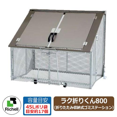 業務用 大型ゴミ箱 ラク折くん600 収納目安:45リットルポリ袋17個 リッチェル