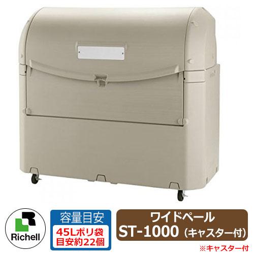 業務用 大型ゴミ箱 ワイドペールST 1000 キャスター付き 収納目安:45リットルポリ袋22個 リッチェル