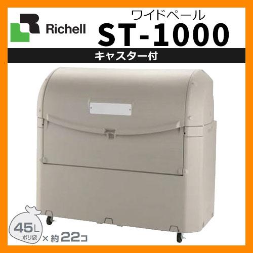 業務用 大型ゴミ箱 ワイドペールST 1000 キャスター付き 収納目安:45リットルポリ袋22個 リッチェル 送料無料