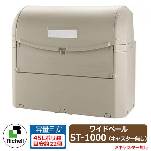 業務用 大型ゴミ箱 ワイドペールST 1000 キャスター無し 収納目安:45リットルポリ袋22個 リッチェル