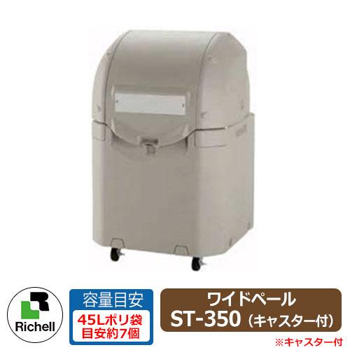 業務用 大型ゴミ箱 ワイドペールST 350 キャスター付き 収納目安:45リットルポリ袋7個 リッチェル