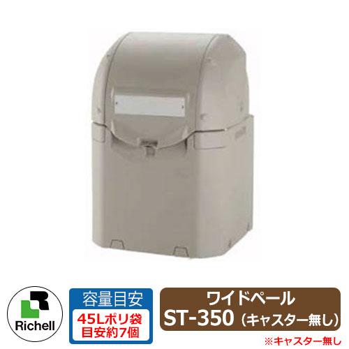 業務用 大型ゴミ箱 ワイドペールST 350 キャスター無し 収納目安:45リットルポリ袋7個 リッチェル